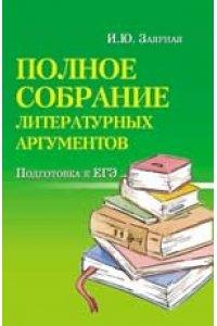 Полное собрание литературных аргументов. Подготовка к ЕГЭ