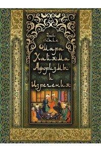 Древо бытия Омара Хайяма. 1000 афоризмов и изречений