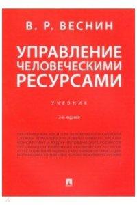 Управление человеческими ресурсами.Уч.-2-е изд., перераб. и доп.-М.:Проспект,2019.