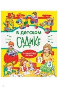 Энциклопедия малыша. В детском садике
