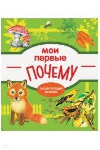 Энциклопедия малыша. Мои первые ПОЧЕМУ?