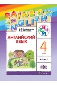 Английский язык. Учебник. 4 класс.Часть 1. Учебник