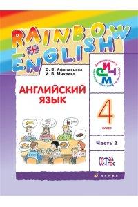 Английский язык. Учебник. 4класс.Часть 2.