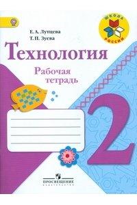 Технология. Рабочая тетрадь. 2 класс.ФГОС. Школа России