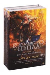 Королевство пепла (в 2-х книгах) (комплект). Цикл Стеклянный трон. Кн.7