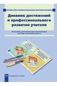 Дневник достижений и профессионального развития учителя