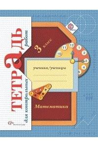 Математика. 3 класс. Тетрадь для контрольных работ. ФГОС