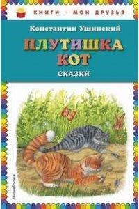 Плутишка кот: сказки