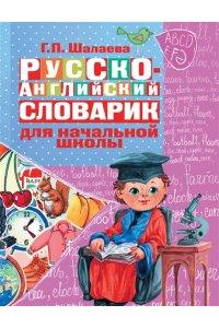Шалаева Г.П. Русско-английский словарик в картинках для начальной школы