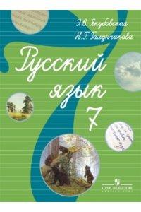 Русский язык. 7 класс. (VIII вид)