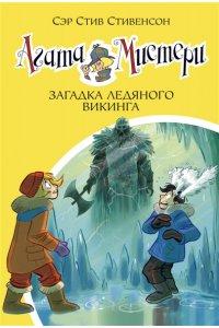 Стивенсон С. Агата Мистери. Кн.28. Загадка ледяного викинга