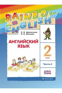 Английский язык. 2 класс. Учебник. Часть 2. ФГОС
