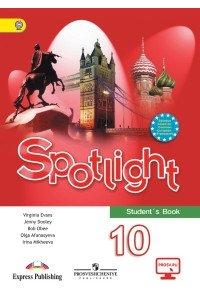 Английский в фокусе. Spotlight. 10 класс. Учебник. ФГОС