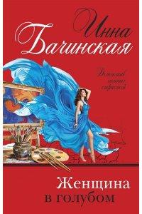 Бачинская И.Ю. Женщина в голубом
