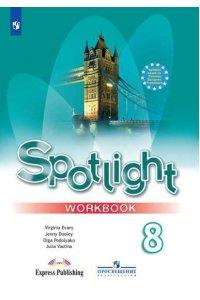 Английский в фокусе. Spotlight. 8 класс. Рабочая тетрадь