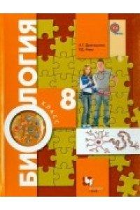 Биология: Человек: Учебник. 8 класс. ФГОС