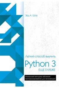 Шоу З. Легкий способ выучить Python 3 еще глубже