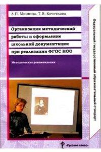 Организация методической работы и оформление школьной документации при реализации ФГОС НОО.Методические рекомендации