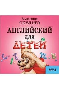 Английский для детей. ( Диск MP3). Аудиоприложение