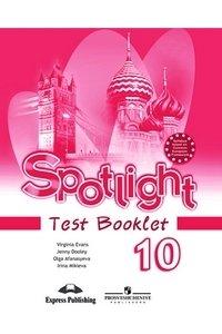 Spotlight 10: Test Booklet / Английский язык. 10 класс. Контрольные задания
