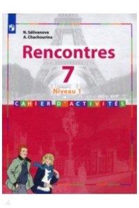 Rencontres: Niveau 1: Cahier d'activites / Французский язык. Сборник упражнений