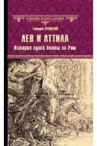Левицкий Г.М. ВИР(нов) Лев и Аттила. История одной битвы за Рим(12+)