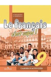 Французский язык. Рабочая тетрадь. 9 класс