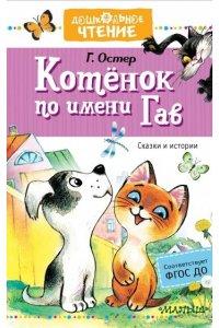 Остер Г.Б. Котёнок по имени Гав. Сказки