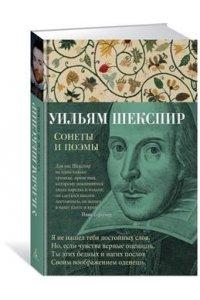 Сонеты и поэмы/Шекспир У.