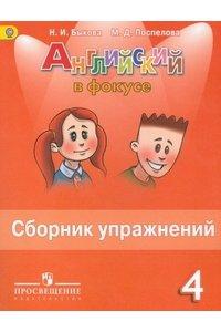 Английский язык. Английский в фокусе. 4 класс. Сборник упражнений