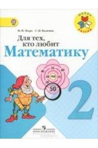 Для тех, кто любит математику. 2 класс. ФГОС