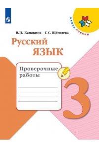 Русский язык. Проверочные работы. 3 класс