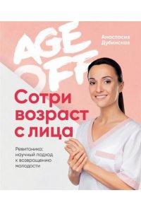 Анастасия Дубинская Age off. Сотри возраст с лица. Ревитоника: научный подход к возвращению молодости