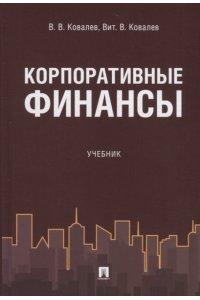 Корпоративные финансы. Уч.-М.:Проспект,2018.