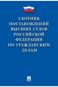 Сборник постановлений высших судов РФ по гражданским делам.-3-е изд.-М.:Проспект,2020.