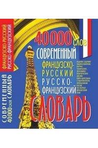 Современный французско-русский русско-французский словарь. 40 000 слов