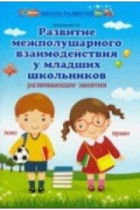 Трясорукова Развитие межполушар.взаимодейст.у млад.школ