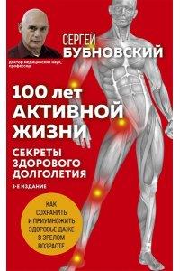 Бубновский С.М. 100 лет активной жизни, или Секреты здорового долголетия. 2-е издание (перераб. и доп.)