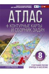 Атлас + контурные карты, сборник задач. 8 класс. География России. Природа и население. ФГОС (с Крымом). Универсальный комплект для любой школьной программы