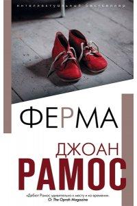 Рамос Д. Ферма