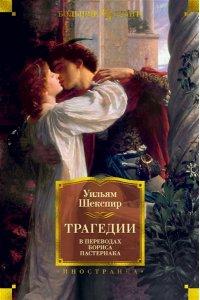 Шекспир У. Трагедии (в переводах Бориса Пастернака)