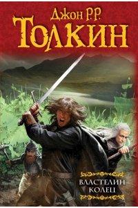 Толкин Д.Р.Р. Властелин колец: Хранители кольца. Две твердыни. Возвращение короля