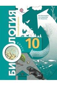Биология. Общая биология. 10 класс. Учебник. Базовый уровень. ФГОС
