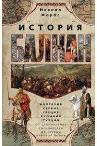 Форбс Н..История Балкан. Болгария, Сербия, Греция, Румыния, Турция. От становления государства до Пе
