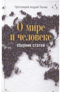 О мире и человеке: сборник статей