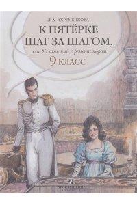 К пятерке шаг за шагом, или 50 занятий с репетитором. Русский язык 9 класс