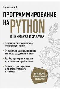 Васильев А. Программирование на Python в примерах и задачах