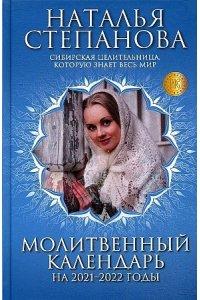 Степанова Н.И. Молитвенный календарь на 2021-2022 годы