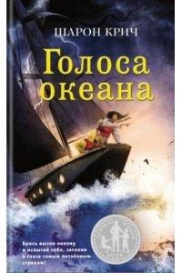 Голоса океана (выпуск 5)