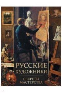 Русские художники. Секреты мастерства.